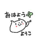 ようこちゃんズ基本セットYoko cute cat(個別スタンプ:01)
