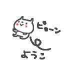 ようこちゃんズ基本セットYoko cute cat(個別スタンプ:16)