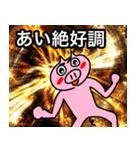 あい専用の可愛すぎない豚の名前スタンプ(個別スタンプ:1)