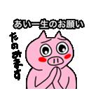 あい専用の可愛すぎない豚の名前スタンプ(個別スタンプ:2)