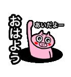 あい専用の可愛すぎない豚の名前スタンプ(個別スタンプ:4)