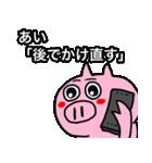 あい専用の可愛すぎない豚の名前スタンプ(個別スタンプ:5)