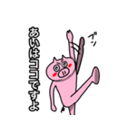 あい専用の可愛すぎない豚の名前スタンプ(個別スタンプ:9)