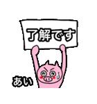 あい専用の可愛すぎない豚の名前スタンプ(個別スタンプ:10)