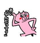 あい専用の可愛すぎない豚の名前スタンプ(個別スタンプ:12)