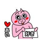 あい専用の可愛すぎない豚の名前スタンプ(個別スタンプ:14)