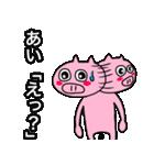 あい専用の可愛すぎない豚の名前スタンプ(個別スタンプ:17)