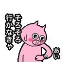 あい専用の可愛すぎない豚の名前スタンプ(個別スタンプ:18)