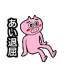 あい専用の可愛すぎない豚の名前スタンプ(個別スタンプ:20)