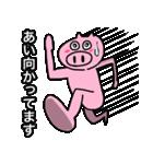 あい専用の可愛すぎない豚の名前スタンプ(個別スタンプ:21)