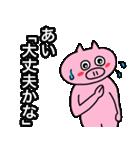 あい専用の可愛すぎない豚の名前スタンプ(個別スタンプ:22)