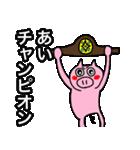 あい専用の可愛すぎない豚の名前スタンプ(個別スタンプ:24)
