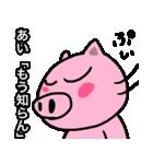 あい専用の可愛すぎない豚の名前スタンプ(個別スタンプ:25)
