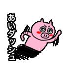 あい専用の可愛すぎない豚の名前スタンプ(個別スタンプ:31)
