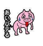 あい専用の可愛すぎない豚の名前スタンプ(個別スタンプ:32)
