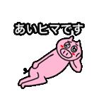 あい専用の可愛すぎない豚の名前スタンプ(個別スタンプ:33)