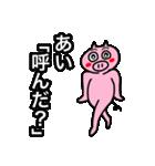 あい専用の可愛すぎない豚の名前スタンプ(個別スタンプ:34)