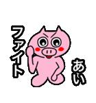 あい専用の可愛すぎない豚の名前スタンプ(個別スタンプ:37)