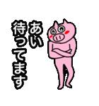 あい専用の可愛すぎない豚の名前スタンプ(個別スタンプ:38)