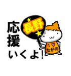 長野vs松本(個別スタンプ:05)