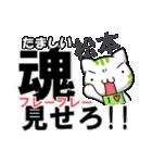 長野vs松本(個別スタンプ:20)