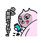 ゆか専用ユカのためのYUKAが使う猫スタンプ(個別スタンプ:1)