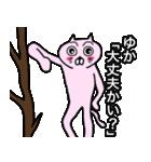 ゆか専用ユカのためのYUKAが使う猫スタンプ(個別スタンプ:2)