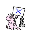 ゆか専用ユカのためのYUKAが使う猫スタンプ(個別スタンプ:6)