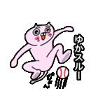 ゆか専用ユカのためのYUKAが使う猫スタンプ(個別スタンプ:8)