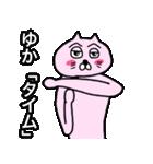 ゆか専用ユカのためのYUKAが使う猫スタンプ(個別スタンプ:10)