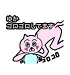 ゆか専用ユカのためのYUKAが使う猫スタンプ(個別スタンプ:13)