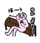 ゆか専用ユカのためのYUKAが使う猫スタンプ(個別スタンプ:15)