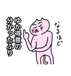 ゆか専用ユカのためのYUKAが使う猫スタンプ(個別スタンプ:16)