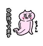 ゆか専用ユカのためのYUKAが使う猫スタンプ(個別スタンプ:18)