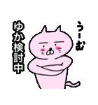 ゆか専用ユカのためのYUKAが使う猫スタンプ(個別スタンプ:19)