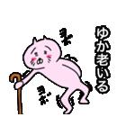 ゆか専用ユカのためのYUKAが使う猫スタンプ(個別スタンプ:20)
