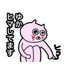 ゆか専用ユカのためのYUKAが使う猫スタンプ(個別スタンプ:21)