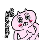 ゆか専用ユカのためのYUKAが使う猫スタンプ(個別スタンプ:22)