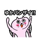 ゆか専用ユカのためのYUKAが使う猫スタンプ(個別スタンプ:24)
