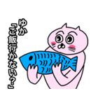 ゆか専用ユカのためのYUKAが使う猫スタンプ(個別スタンプ:25)