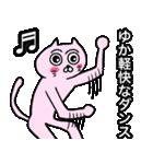 ゆか専用ユカのためのYUKAが使う猫スタンプ(個別スタンプ:27)