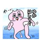 ゆか専用ユカのためのYUKAが使う猫スタンプ(個別スタンプ:30)