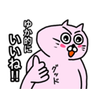 ゆか専用ユカのためのYUKAが使う猫スタンプ(個別スタンプ:32)