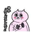 ゆか専用ユカのためのYUKAが使う猫スタンプ(個別スタンプ:33)
