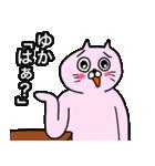 ゆか専用ユカのためのYUKAが使う猫スタンプ(個別スタンプ:35)