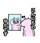 ゆか専用ユカのためのYUKAが使う猫スタンプ(個別スタンプ:36)