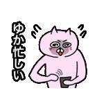 ゆか専用ユカのためのYUKAが使う猫スタンプ(個別スタンプ:37)