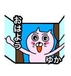 ゆか専用ユカのためのYUKAが使う猫スタンプ(個別スタンプ:38)