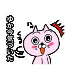 ゆか専用ユカのためのYUKAが使う猫スタンプ(個別スタンプ:39)