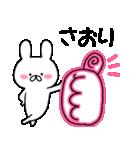 ★さおり★が使う専用スタンプ(個別スタンプ:02)